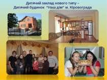 """Дитячий заклад нового типу – Дитячий будинок """"Наш дім"""" м. Кіровограда"""