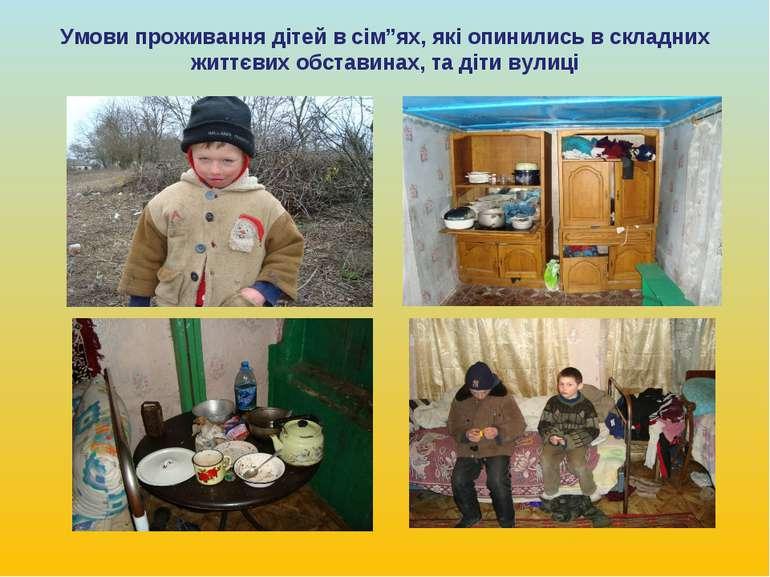 """Умови проживання дітей в сім""""ях, які опинились в складних життєвих обставинах..."""