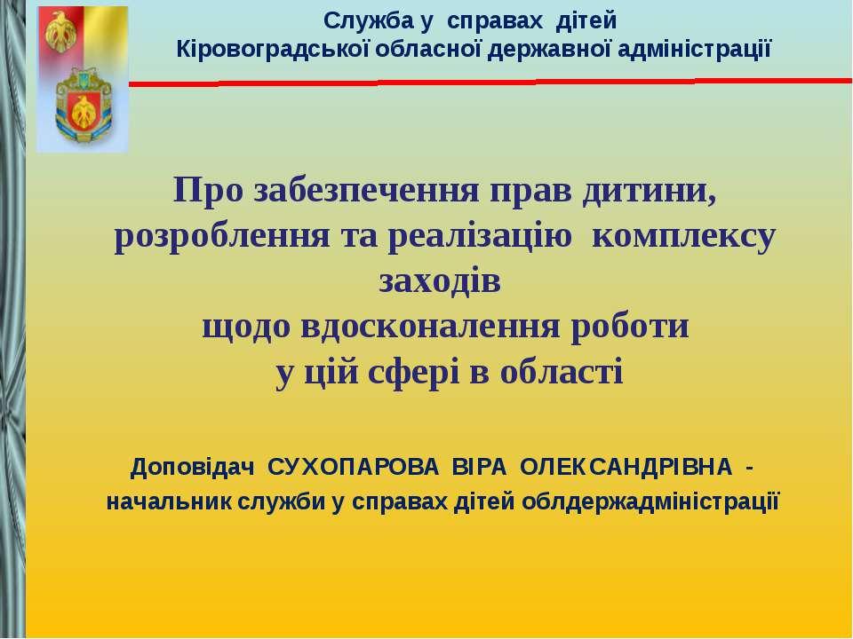 Служба у справах дітей Кіровоградської обласної державної адміністрації Про з...