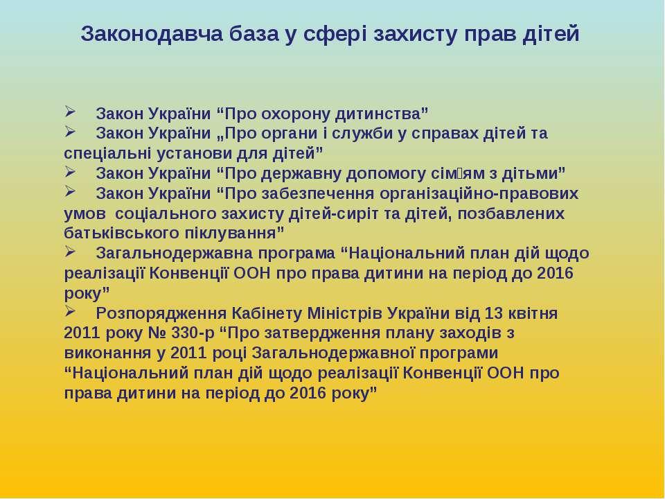 """Закон України """"Про охорону дитинства"""" Закон України """"Про органи і служби у сп..."""