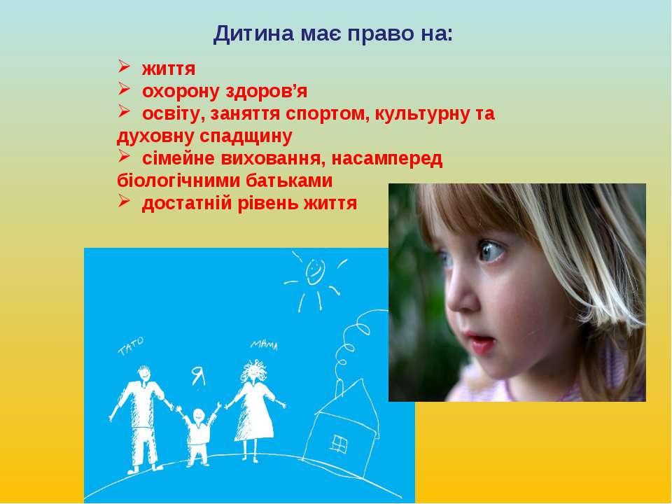 Дитина має право на: життя охорону здоров'я освіту, заняття спортом, культурн...