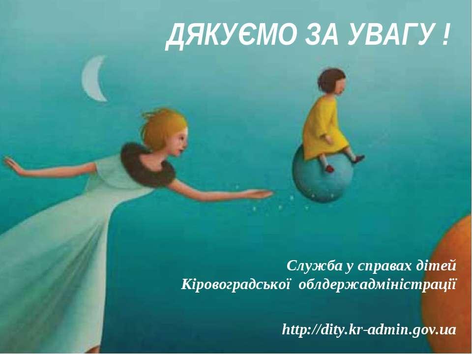 ДЯКУЄМО ЗА УВАГУ ! Служба у справах дітей Кіровоградської облдержадміністраці...