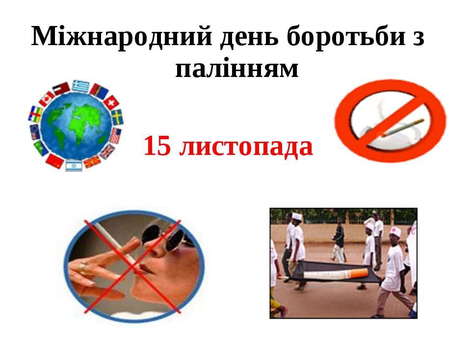Міжнародний день боротьби з палінням 15 листопада