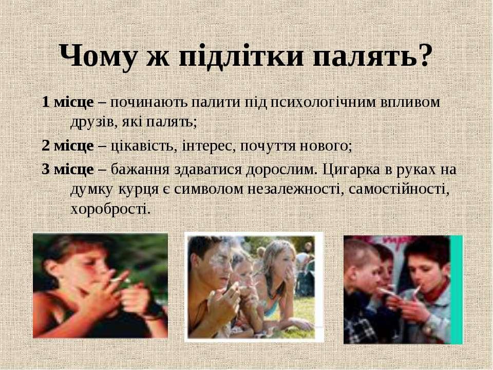Чому ж підлітки палять? 1 місце – починають палити під психологічним впливом ...