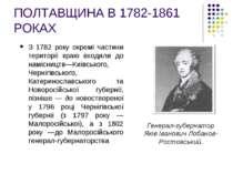 ПОЛТАВЩИНА В 1782-1861 РОКАХ З 1782 року окремі частини території краю входил...