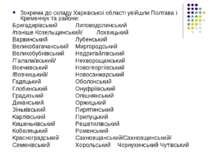 Зокрема до складу Харківської області увійшли Полтава і Кременчук та райони: ...