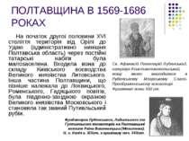 ПОЛТАВЩИНА В 1569-1686 РОКАХ На початок другої половини XVI століття територі...