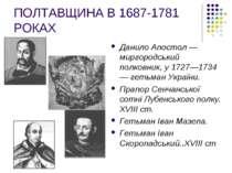 ПОЛТАВЩИНА В 1687-1781 РОКАХ Данило Апостол — миргородський полковник, у 1727...