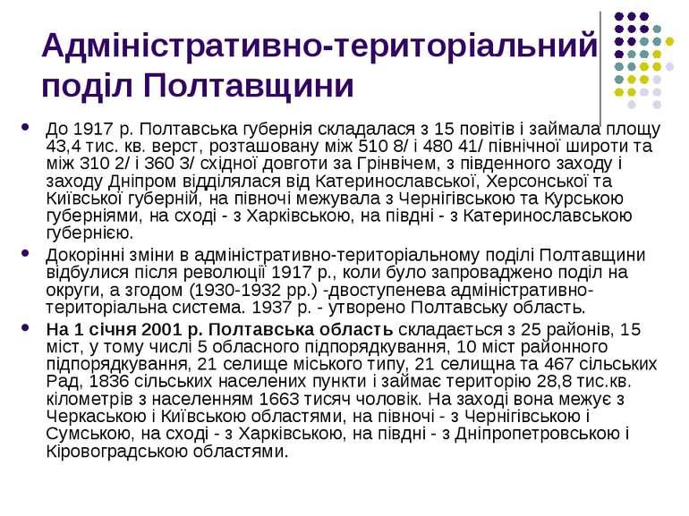 Адміністративно-територіальний поділ Полтавщини До 1917 р. Полтавська губерні...
