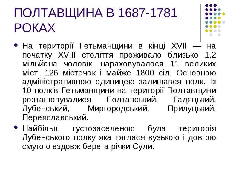 ПОЛТАВЩИНА В 1687-1781 РОКАХ На території Гетьманщини в кінці XVII — на почат...