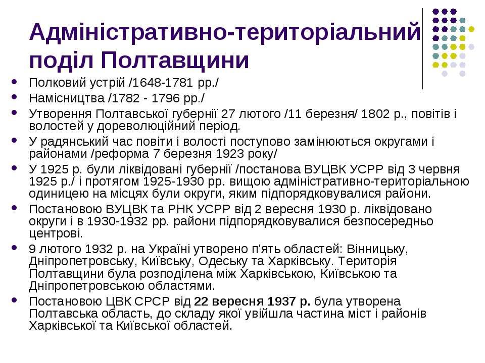 Адміністративно-територіальний поділ Полтавщини Полковий устрій /1648-1781 рр...