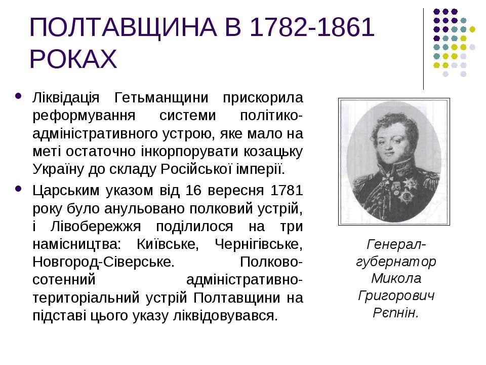 ПОЛТАВЩИНА В 1782-1861 РОКАХ Ліквідація Гетьманщини прискорила реформування с...