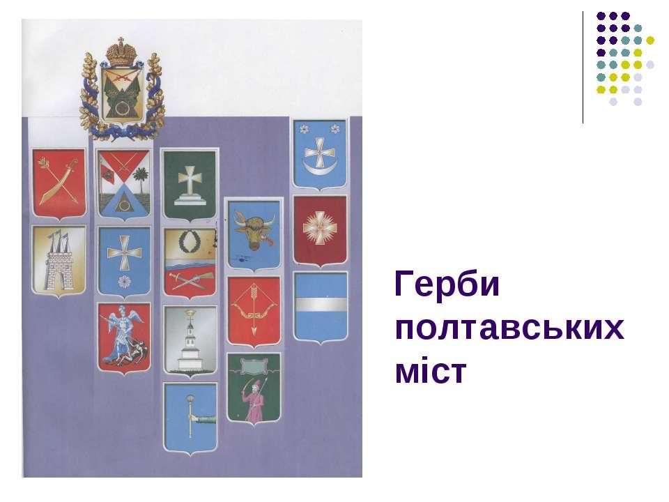 Герби полтавських міст