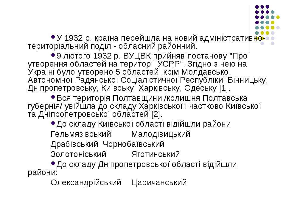 У 1932 р. країна перейшла на новий адміністративно-територіальний поділ - обл...