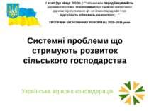 Системні проблеми що стримують розвиток сільського господарства Українська аг...