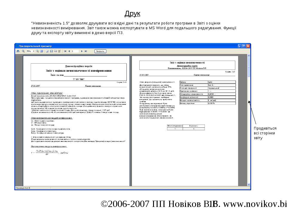 """Друк """"Невизначеність 1.5"""" дозволяє друкувати всі вхідні дані та результати ро..."""