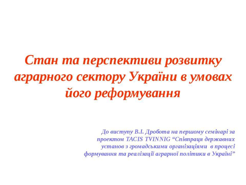 """До виступу В.І. Дробота на першому cемінарі за проектом ТАСIS TVINNIG """"Співпр..."""