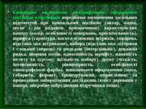 Санітарна експертиза поліграфічного оформлення шкільних підручників передбача...