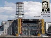 ХОДЕМЧУК Валерій Ілліч 24.03.1951 – 26.04.1986