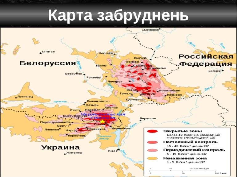 Карта забруднень