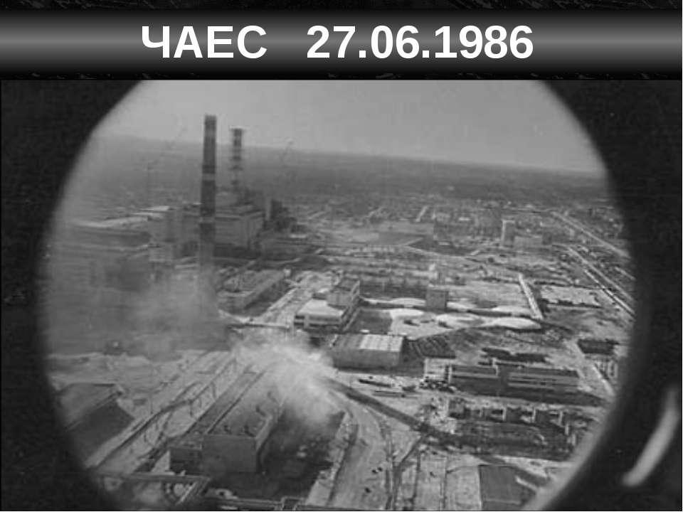 ЧАЕС 27.06.1986
