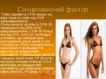 Сонцезахисний фактор Тому параметр СПФ вказує на міру захисту саме від UVB ви...