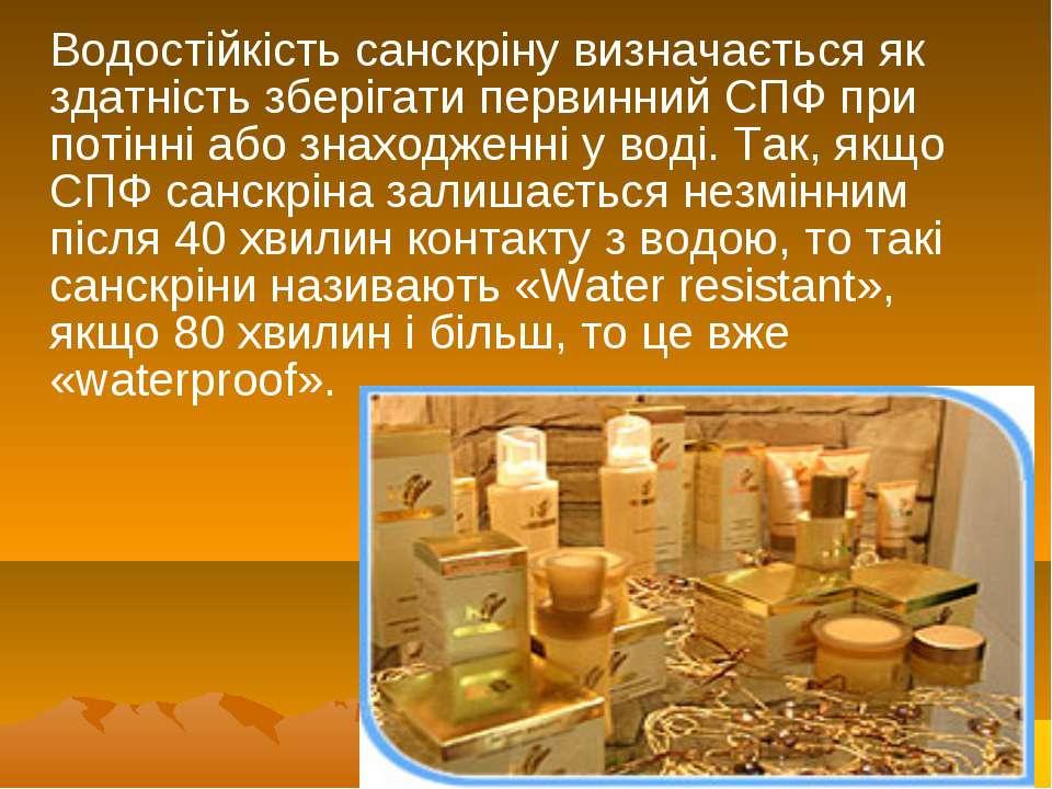 Водостійкість санскріну визначається як здатність зберігати первинний СПФ при...