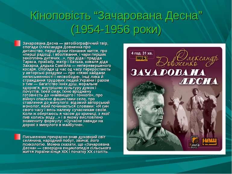 """Кіноповість """"Зачарована Десна"""" (1954-1956 роки) Зачарована Десна — автобіогра..."""