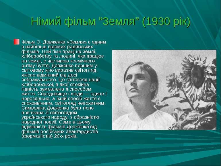 """Німий фільм """"Земля"""" (1930 рік) Фільм О. Довженка «Земля» є одним з найбільш в..."""