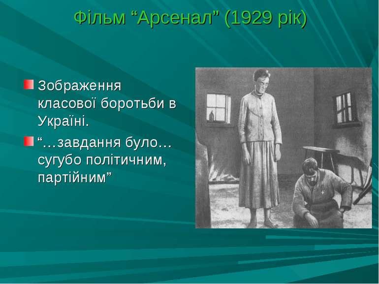 """Фільм """"Арсенал"""" (1929 рік) Зображення класової боротьби в Україні. """"…завдання..."""
