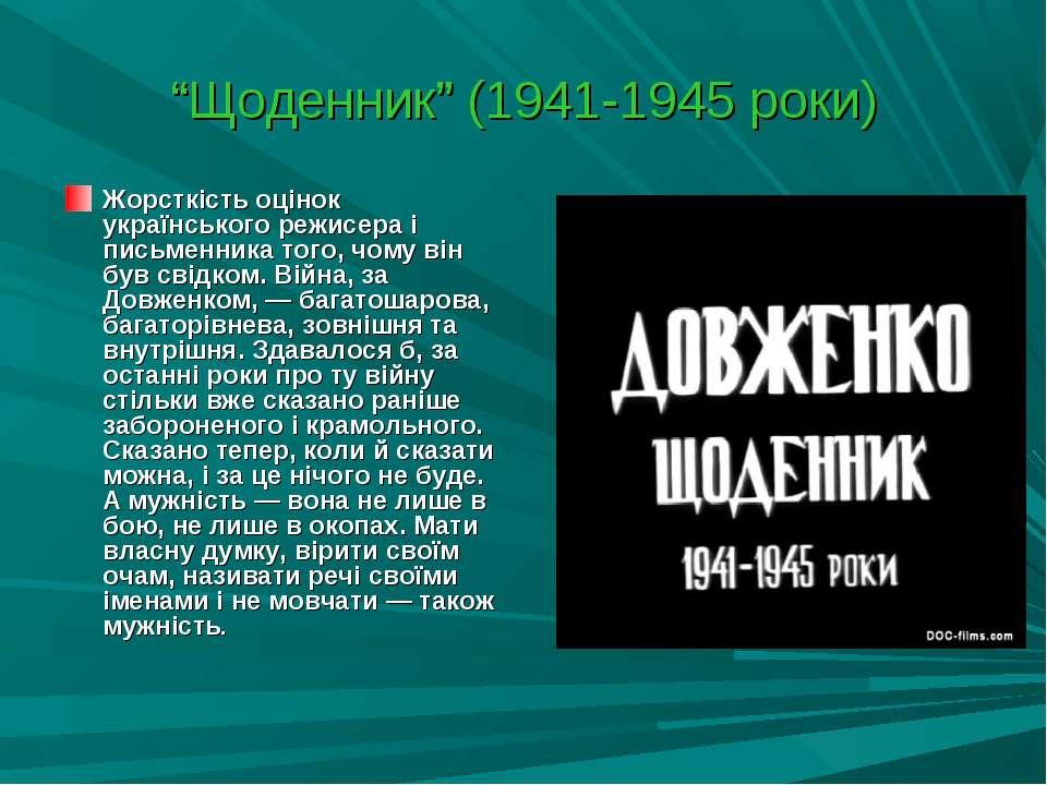 """""""Щоденник"""" (1941-1945 роки) Жорсткість оцінок українського режисера і письмен..."""