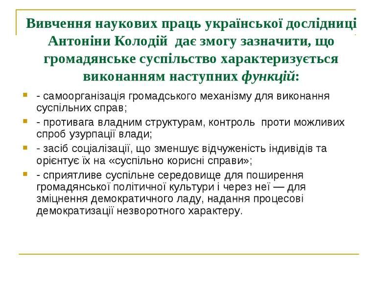 Вивчення наукових праць української дослідниці Антоніни Колодій дає змогу заз...