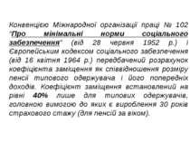 """Конвенцією Міжнародної організації праці № 102 """"Про мінімальні норми соціальн..."""