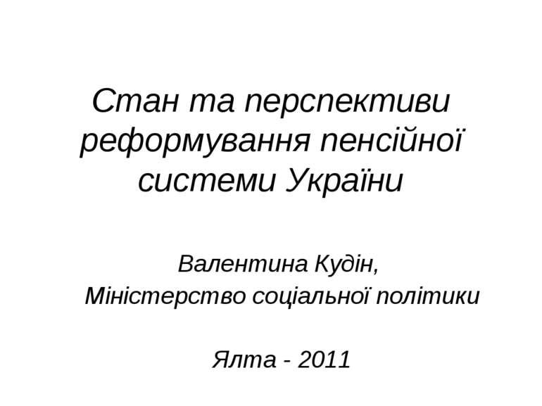 Стан та перспективи реформування пенсійної системи України Валентина Кудін, М...