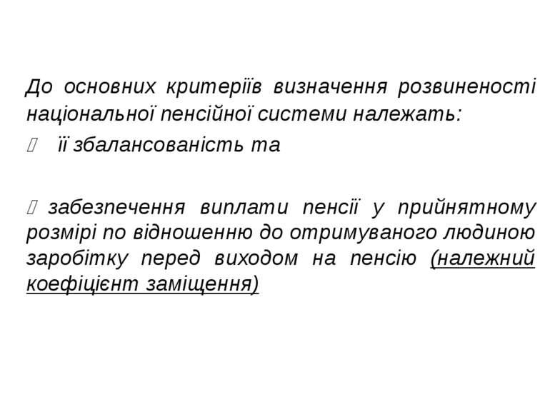 До основних критеріїв визначення розвиненості національної пенсійної системи ...