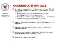 ОСОБЛИВОСТІ ЗНО-2012 до переліку предметів, які необхідні для вступу у ВНЗ (з...