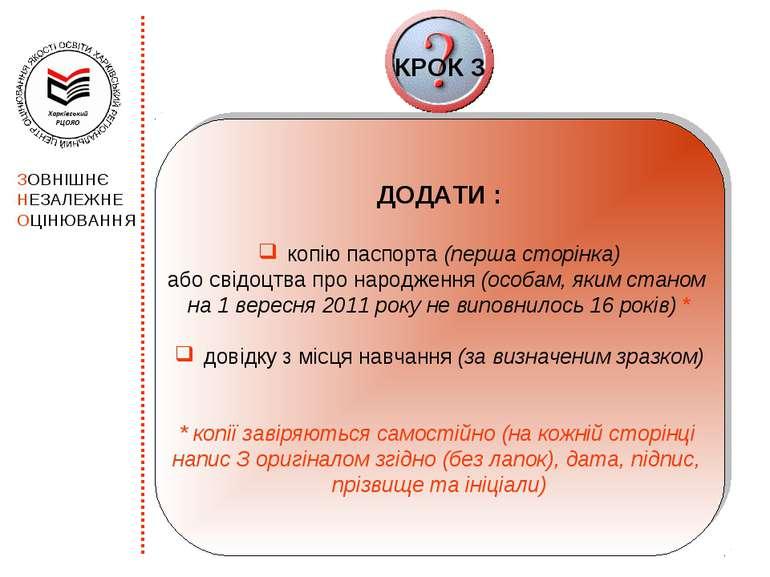 ДОДАТИ : копію паспорта (перша сторінка) або свідоцтва про народження (особам...