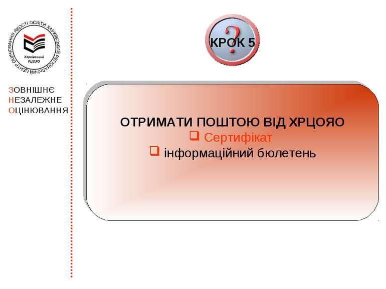 ОТРИМАТИ ПОШТОЮ ВІД ХРЦОЯО Сертифікат інформаційний бюлетень