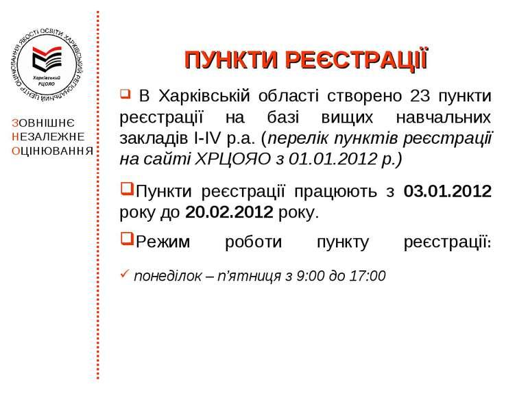 ПУНКТИ РЕЄСТРАЦІЇ В Харківській області створено 23 пункти реєстрації на базі...