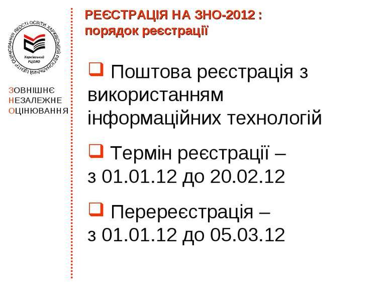 РЕЄСТРАЦІЯ НА ЗНО-2012 : порядок реєстрації Поштова реєстрація з використання...