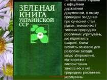 Зелена книга України є офіційним державним документом, в якому приведені звед...