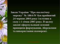 """Закон України """"Про екологічну мережу"""" № 1864-IV був прийнятий 24 червня 2004 ..."""