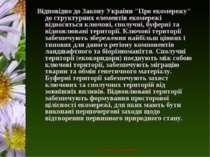 """Відповідно до Закону України """"Про екомережу"""" до структурних елементів екомере..."""