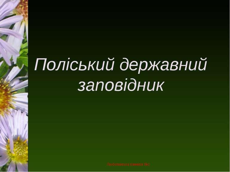 Поліський державний заповідник Люботинська гімназія №1 Люботинська гімназія №1