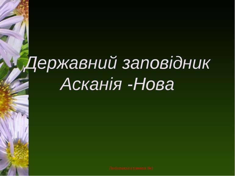 Державний заповідник Асканія -Нова Люботинська гімназія №1 Люботинська гімназ...