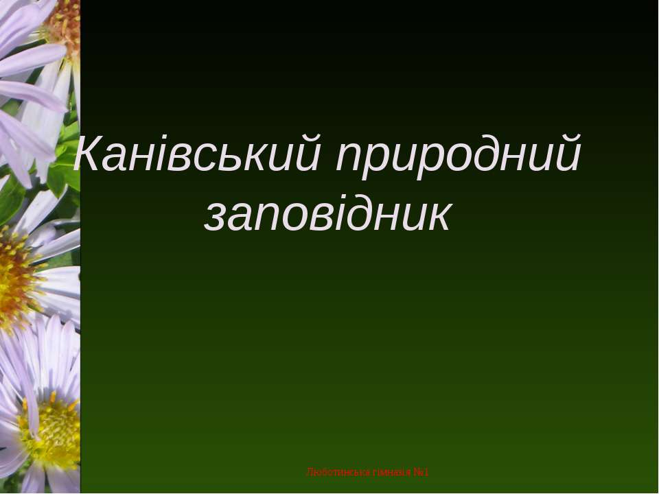 Канівський природний заповідник Люботинська гімназія №1 Люботинська гімназія №1