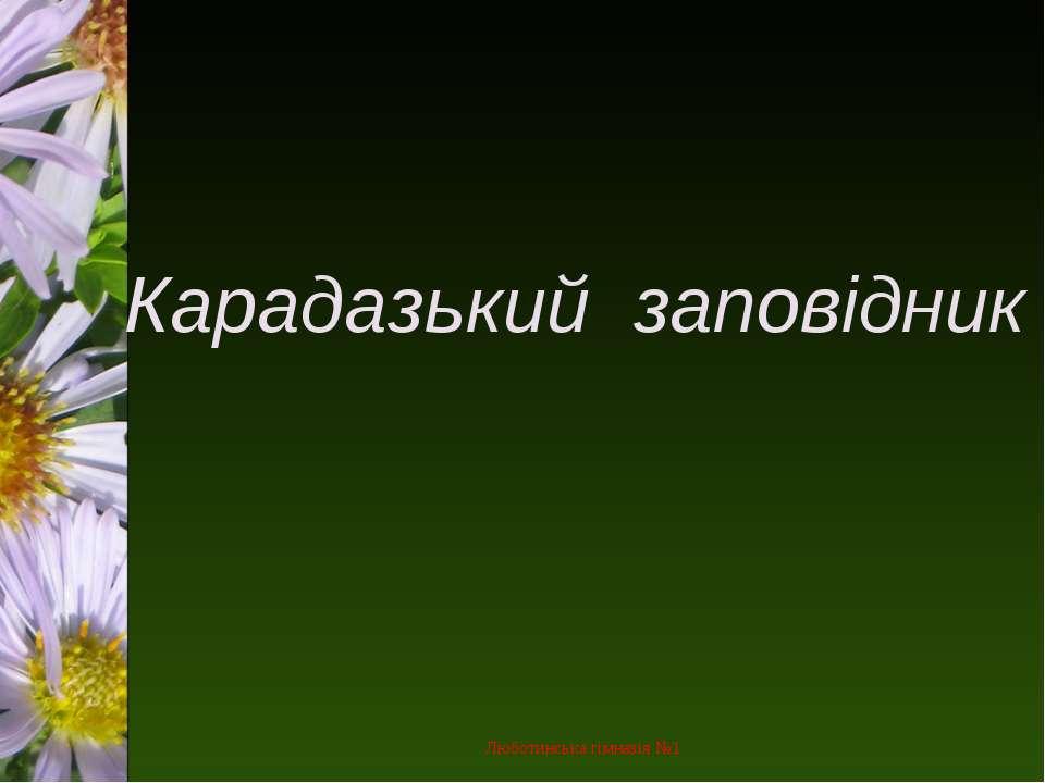 Карадазький заповідник Люботинська гімназія №1 Люботинська гімназія №1