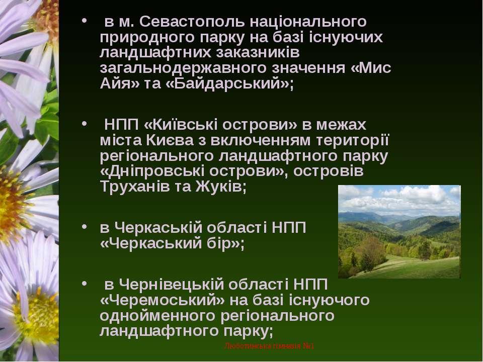 в м. Севастополь національного природного парку на базі існуючих ландшафтних ...