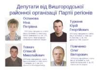 Депутати від Вишгородської районної організації Партії регіонів Оспанова Ніна...