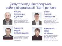 Депутати від Вишгородської районної організації Партії регіонів Носаль Олекса...